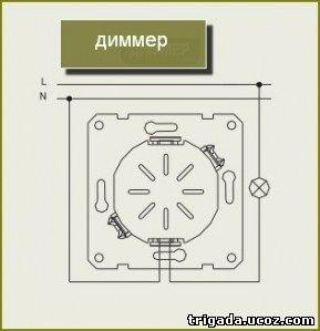 Электросхемы_электросоединений_диммер