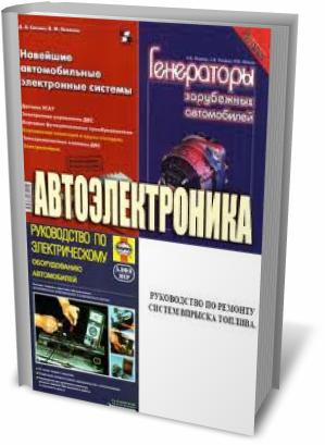 Автомобильная электрика и электроника книга