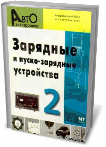 Книги по организации электромонтажных работ