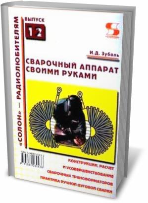 Сварочный аппарат своими руками книга