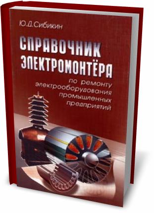 электрические схемы электрокотлов