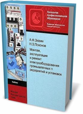 Опорные конструкции для линий электропередач (ЛЭП).