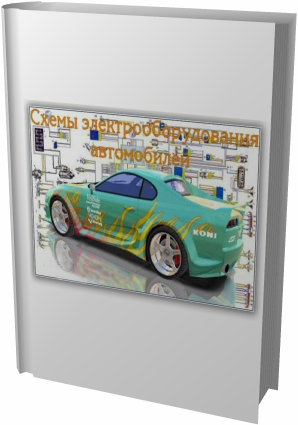 продборка схем автомобилей