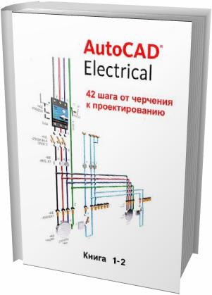 Книга по autocad electrical