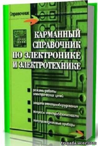 10.1.2003 - ' Справочник по