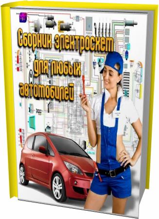 электросхемы на автомобиль