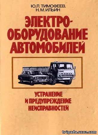 скачать книгу бесплатно по руководству автоэлектрик