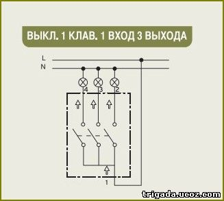 электросоединения_выключатель_трехклавишный