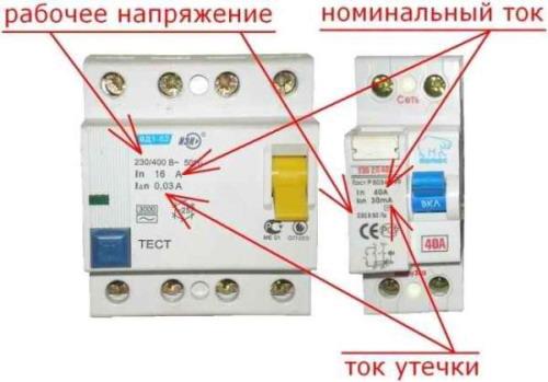 Выбор диф.автомата