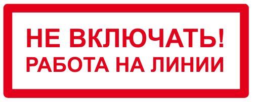 Предостерегающий плакат