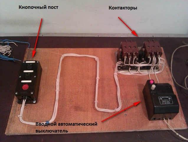 Электрооборудование для схемы