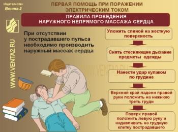 инструкция по оказанию первой доврачебной помощи пострадавшим рб - фото 11