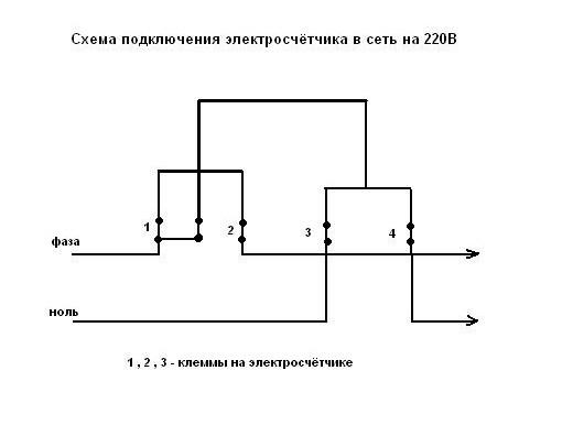 Подключения счетчика 220 схема