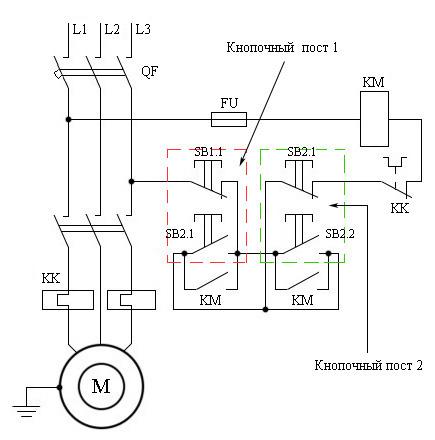 Схема подключения электродвигателя, управляемого с двух мест мало.