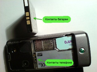 Контакты батареи мобильного телефона