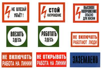 Предупредительные плакаты в электроустановках