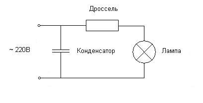Схема светильника с лампой ДРЛ